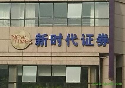 上海远东证券合并更名为新时代证券